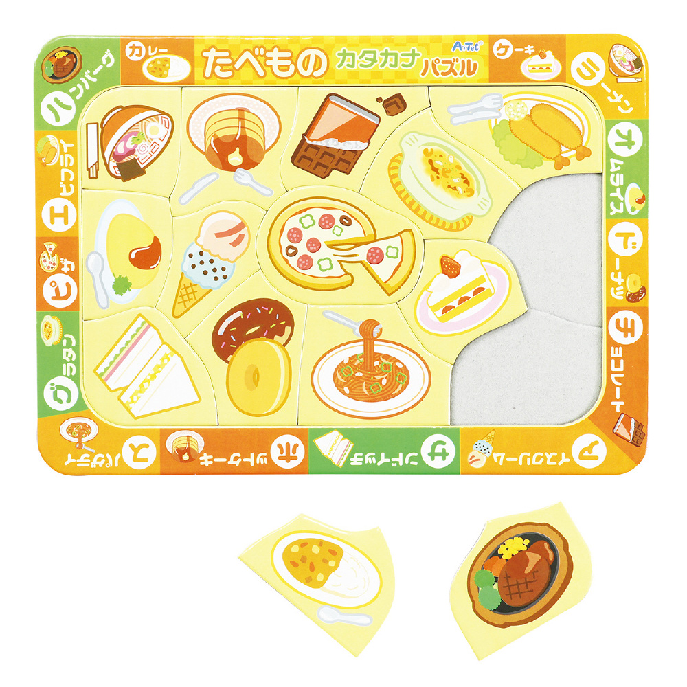 知育玩具 たべものあわせ パズル 食べ物 スイーツ カタカナ 子供 キッズ おもちゃ 幼児 アルファベット