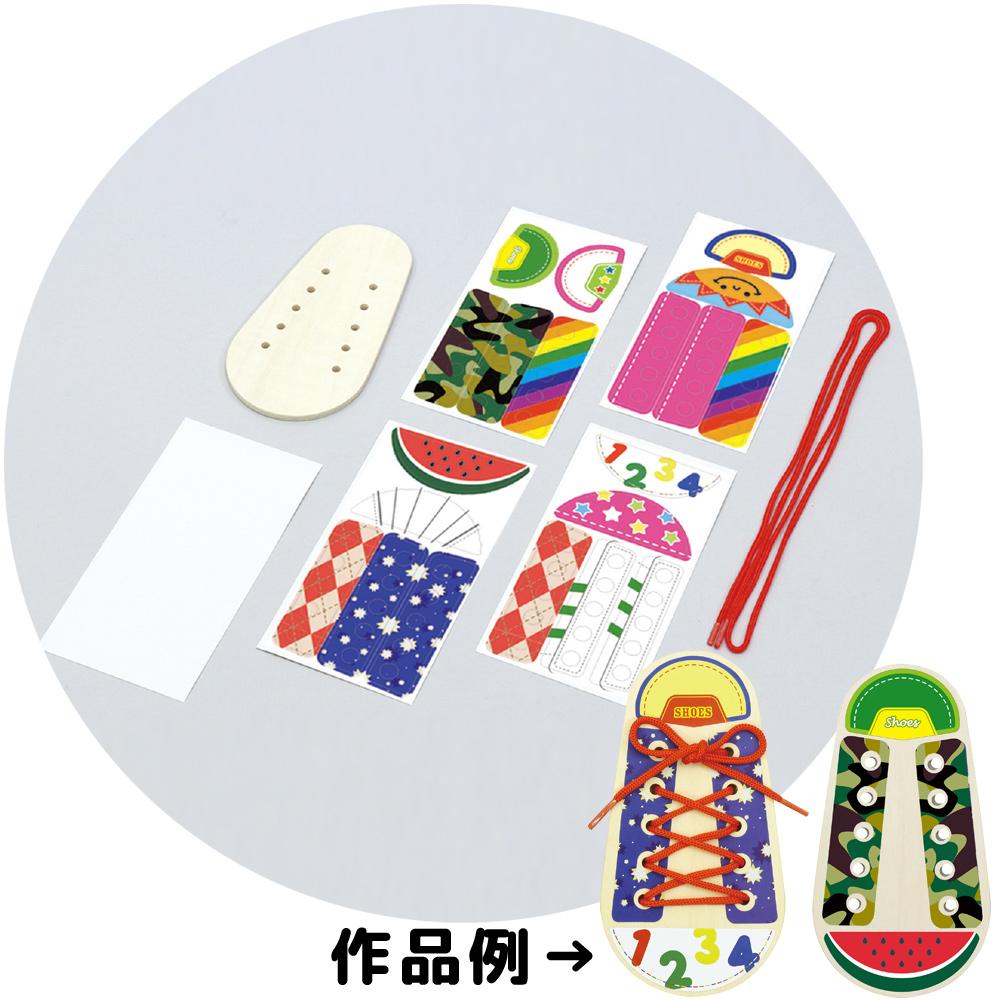 くつひもむすび 知育玩具 3歳 2歳 5歳 おもちゃ 幼児 女の子 男の子 子供 ひも通し 靴 紐通し 練習 手作り 工作