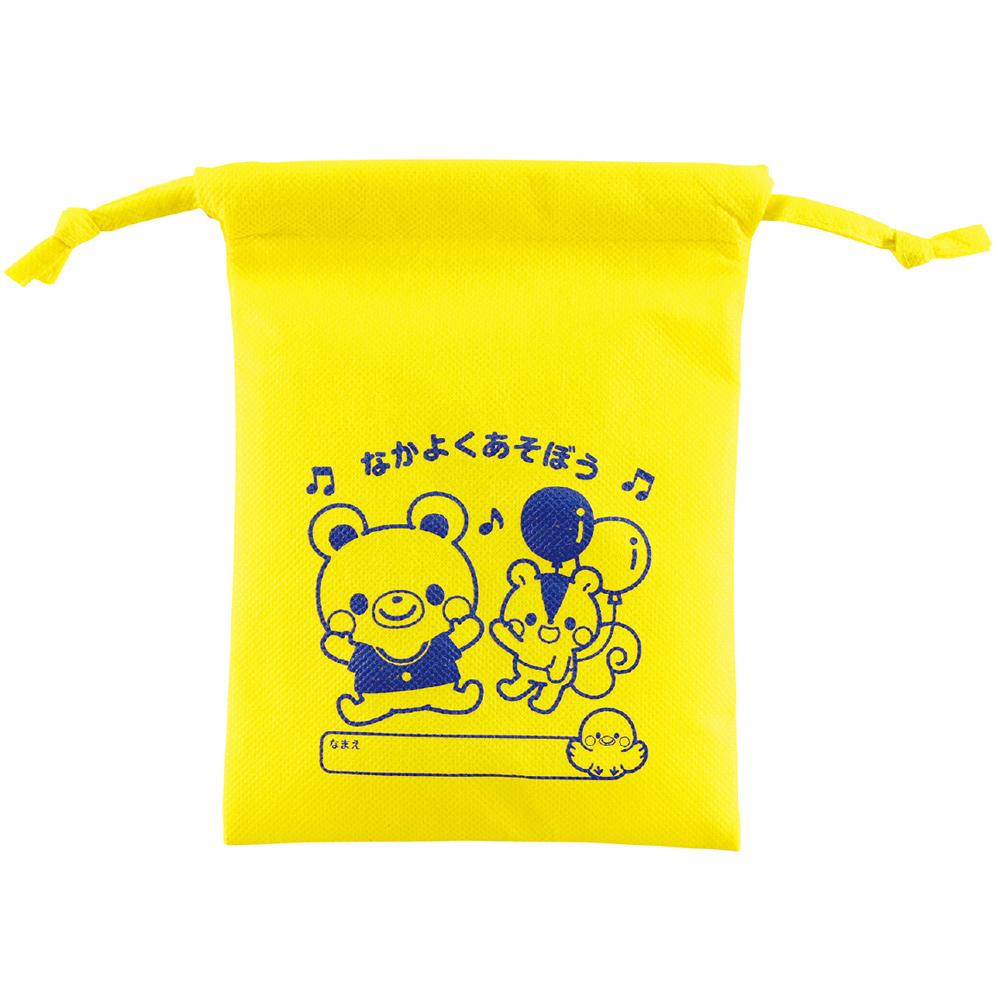 不織布製 きんちゃく袋 なかよくあそぼう 小物入れ 入れ物 袋 知育玩具 1歳 3歳 2歳 5歳 おもちゃ 収納 女の子 男の子 子供