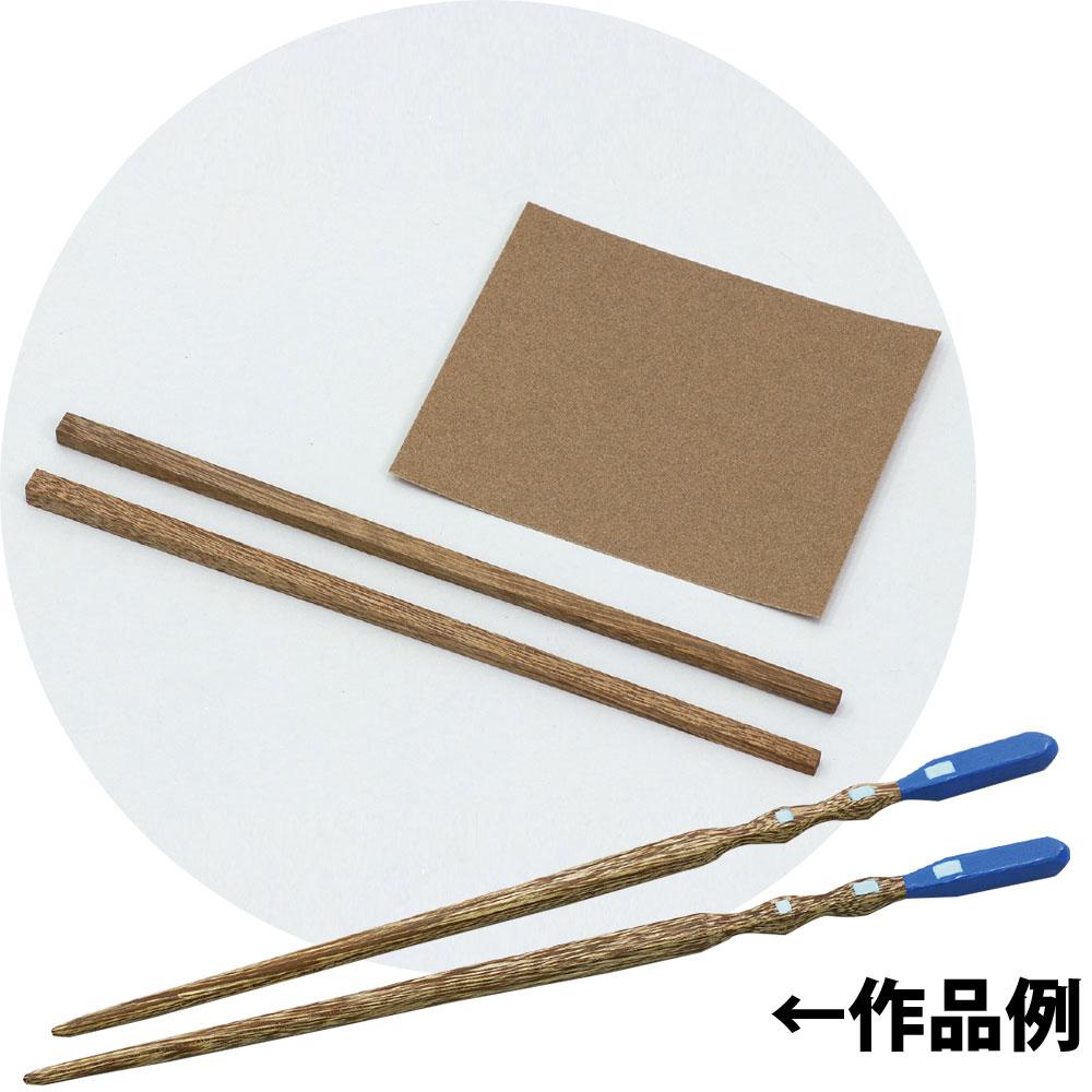 木彫はし[半加工済] 工作キット 小学生 自由研究 夏休み 宿題 図工 画材 美術 学校 教材 手作り