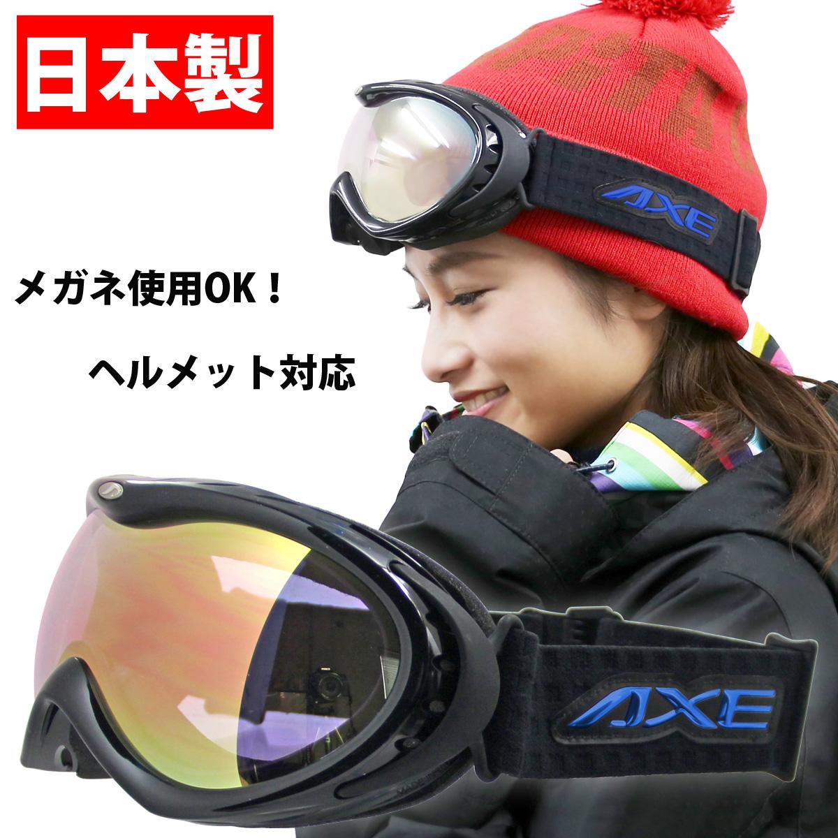 ゴーグル 眼鏡対応 ミラー スキー スノーボード AX830-WCM スノーゴーグル メガネ [当店オリジナル] ダブルレンズ 曇り止め機能付き AXE アックス