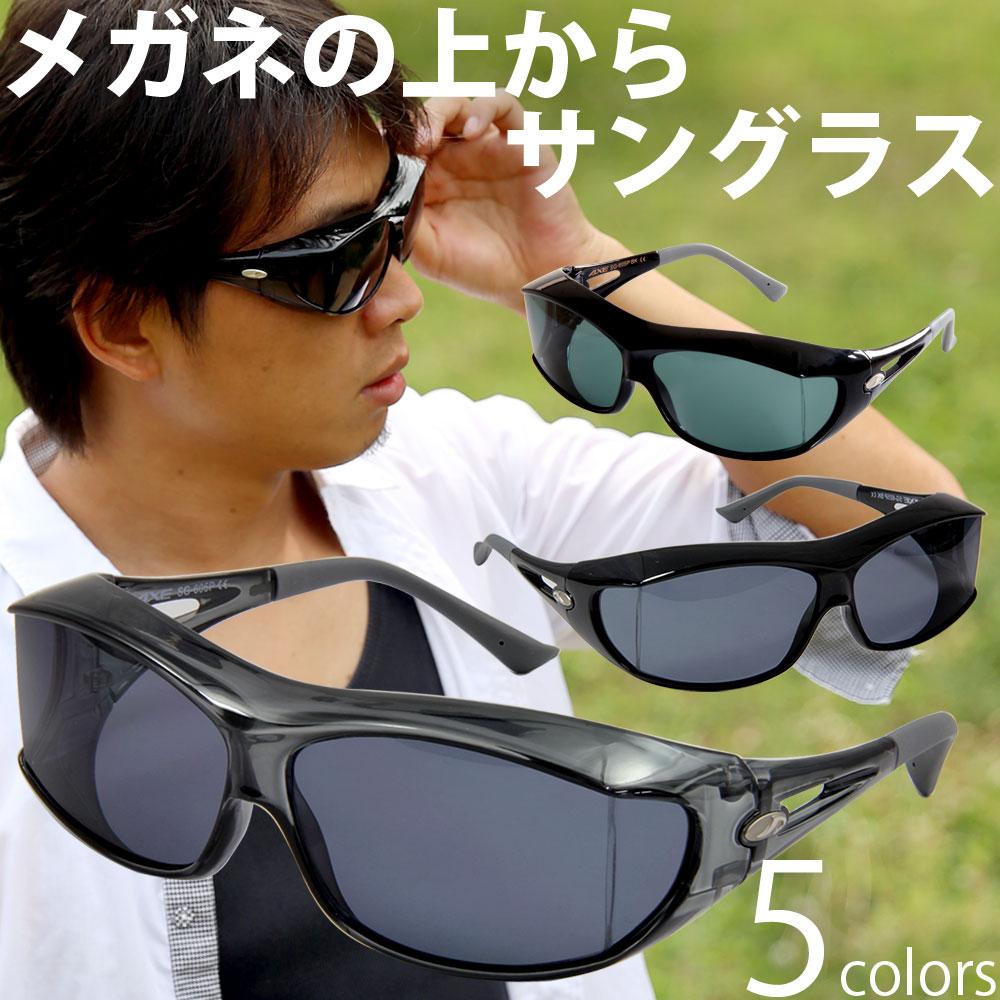 サングラス 偏光 オーバーグラス オーバーサングラス アックス メガネの上から