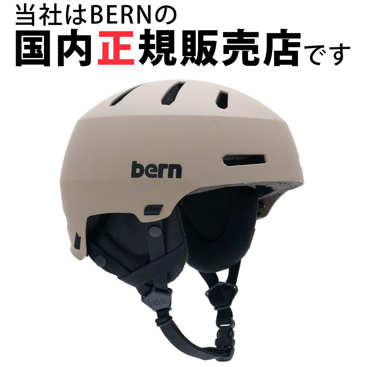 ヘルメット 子供用 自転車 NINO ニーノ S-Mサイズ 51.5cm-54.5cm キッズ ジュニア 幼児 軽量 国内正規販売店 おしゃれ BERN バーン