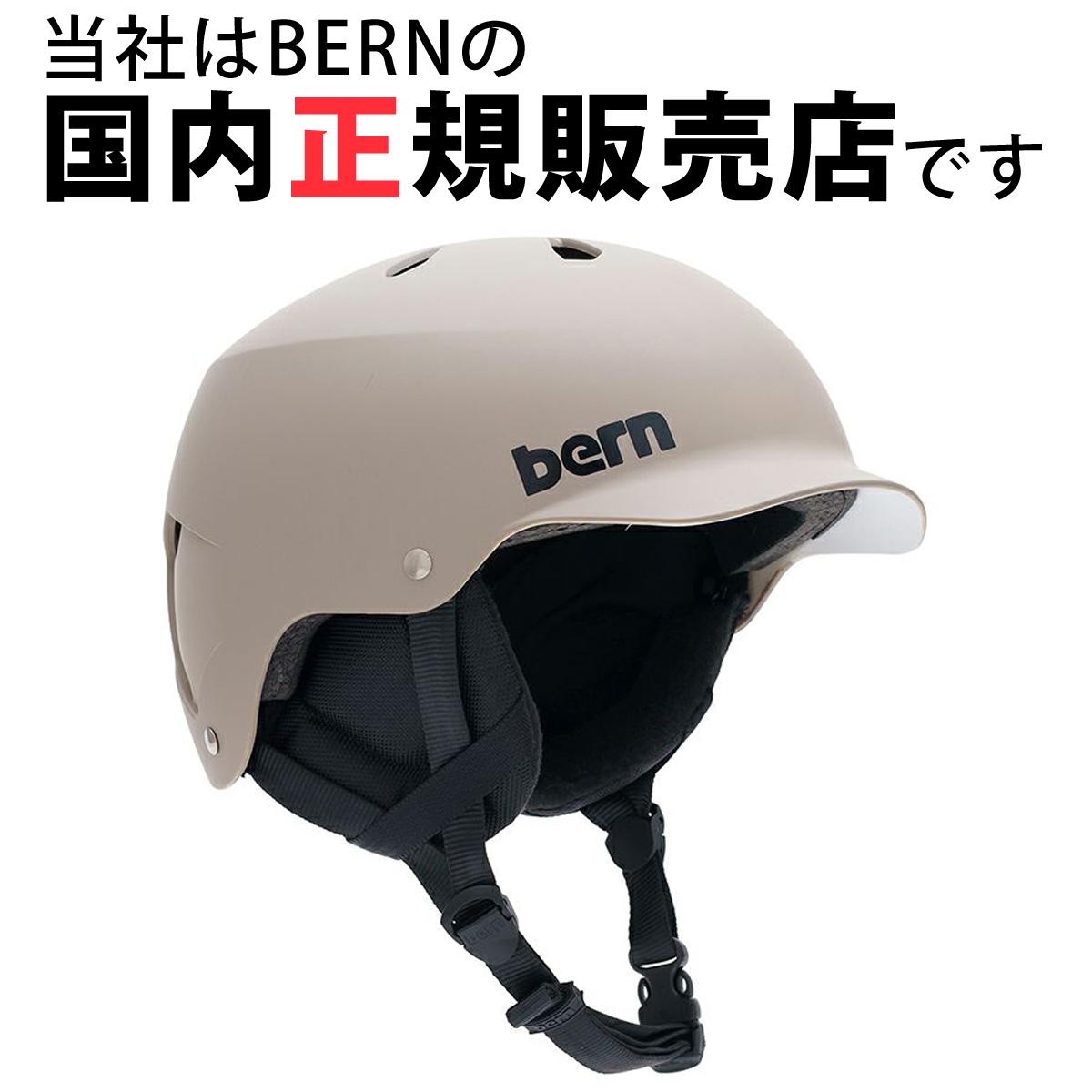 ヘルメット WATTS [ワッツ] HARD HAT MATTE GREY [BLACK PREMIUM LINER] [2017-18モデル] SM25BMGRY 【ジャパンフィット】BERN 国内正規販売店 スキー スノーボード スノボ ウィンタースポーツ BMX 自転車 バイク おしゃれ かっこいい
