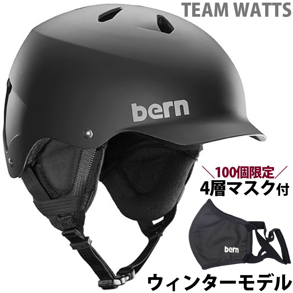 ヘルメット bern スノーボード スキー スノボ BMX 自転車 バイク おしゃれ かっこいい TEAM WATTS[チームワッツ] MATTE BLACK [2018-19モデル] BE-SM26T18MBK(TW) 国内正規販売店