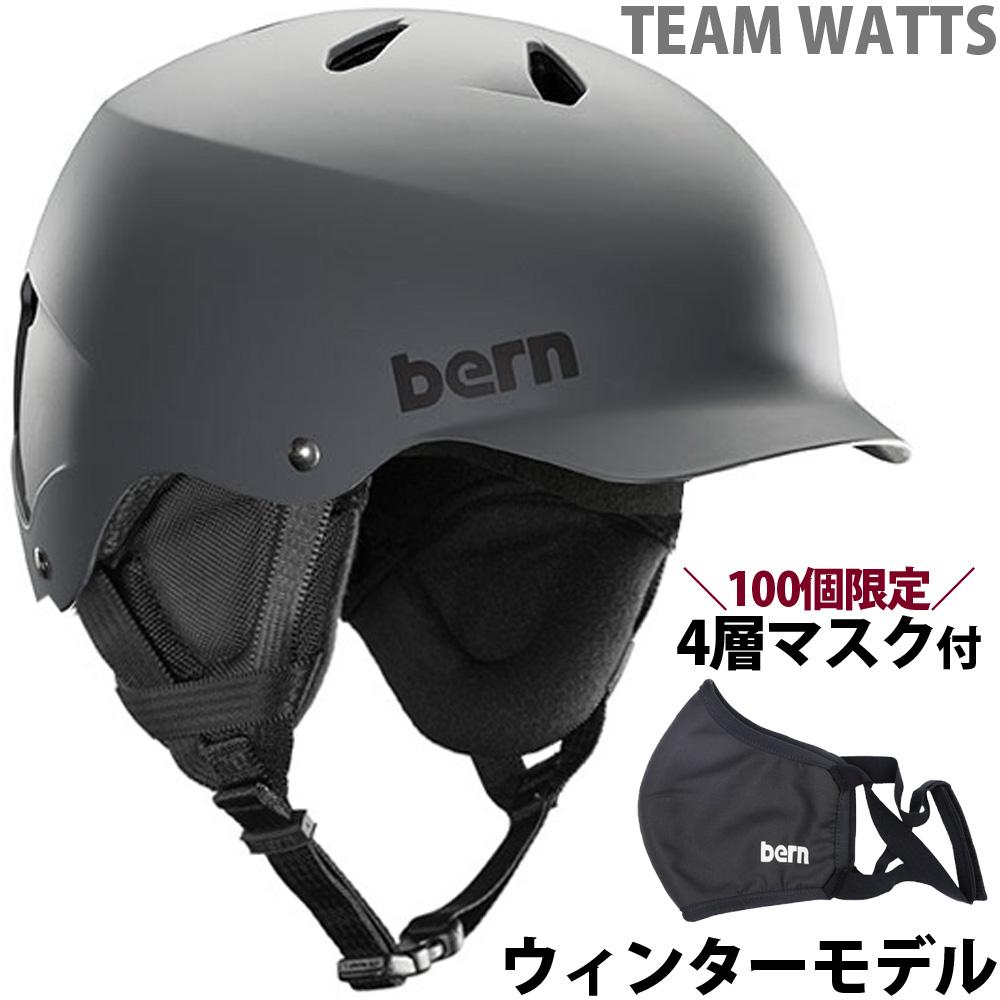 ヘルメット bern スノーボード スキー スノボ BMX 自転車 バイク おしゃれ かっこいい TEAM WATTS[チームワッツ] MATTE GREY [2018-19モデル] BE-SM26T18MGR(TW) 国内正規販売店