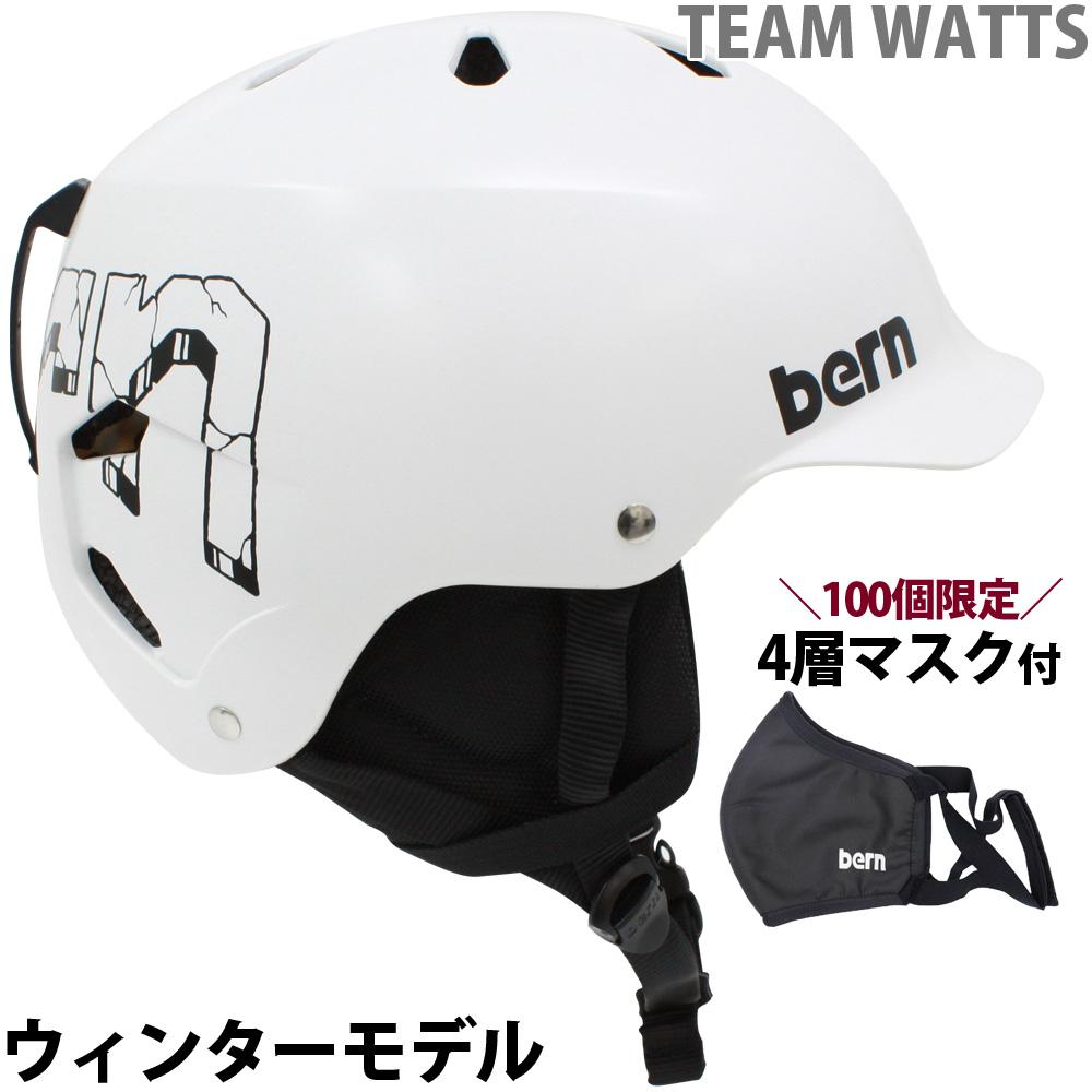 ヘルメット bern スノーボード スキー スノボ BMX 自転車 バイク おしゃれ かっこいい TEAM WATTS[チームワッツ] ESOW WHITE [2019-20モデル] BE-SM25ESOWSW 国内正規販売店