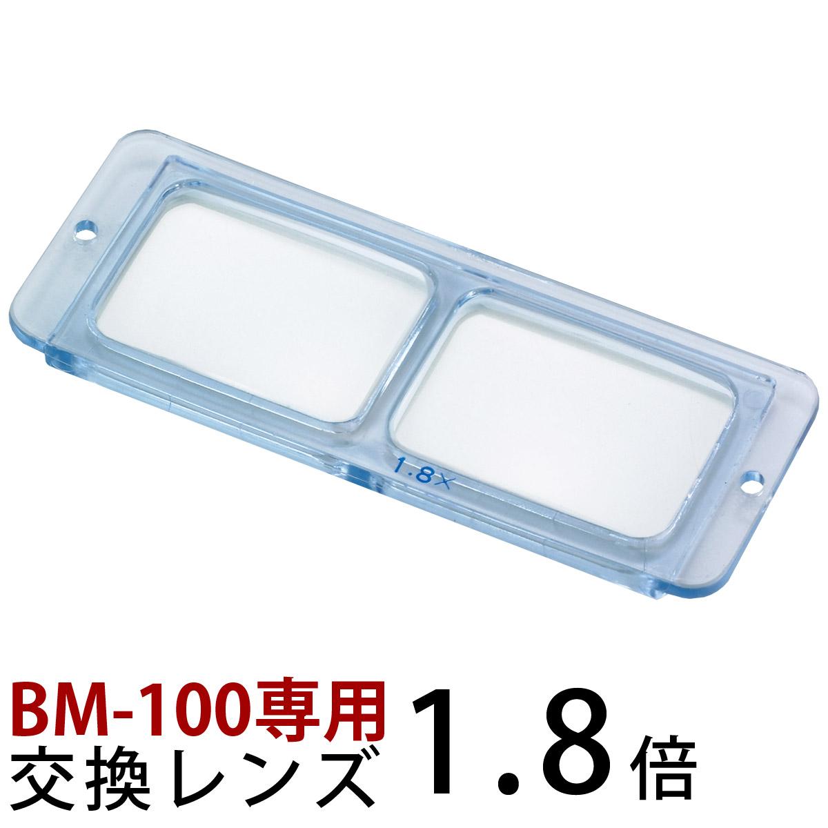 ヘッドルーペ 双眼 交換レンズ BM-100A1 1.8倍 BM-100専用 池田レンズ