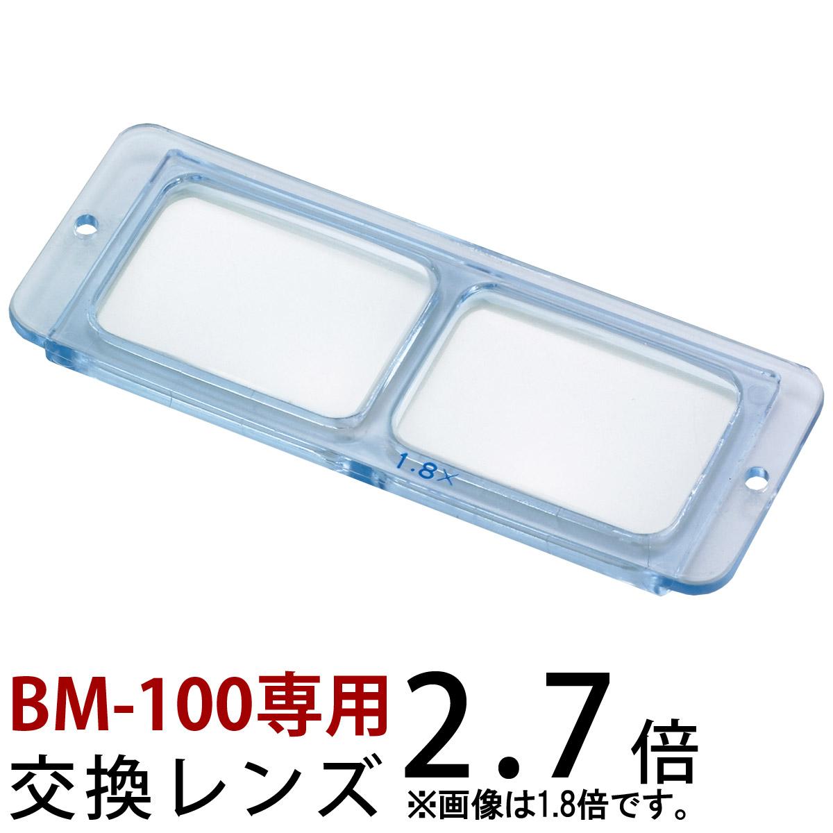 ヘッドルーペ 双眼 交換レンズ BM-100C1 2.7倍 BM-100 専用 池田レンズ