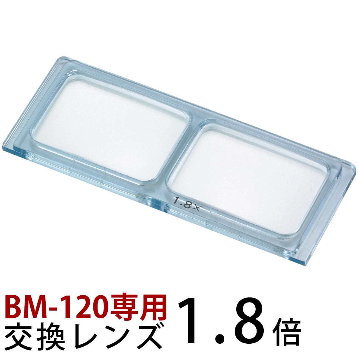 ヘッドルーペ 双眼ヘッドルーペ 交換レンズ BM-120A1 1.8倍 BM-120専用 BM-120専用 池田レンズ