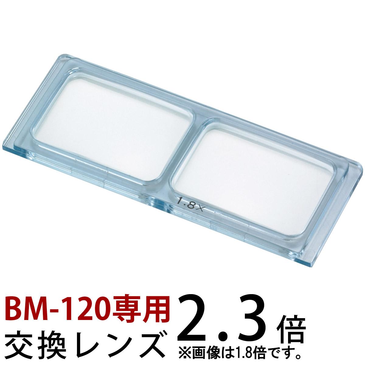 ヘッドルーペ 双眼ヘッドルーペ 交換レンズ BM-120B1 2.3倍 BM-120専用 池田レンズ