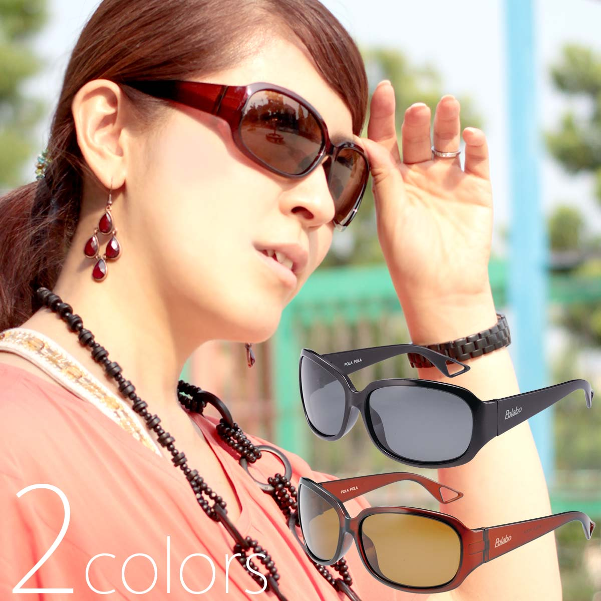 偏光サングラス UVカット PY-10 レディース 女性用 大型レンズ ドライブ 釣り 偏光 グラス POLA POLA LADY [ポラポラレディ]
