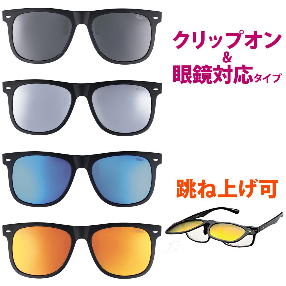 サングラス 偏光サングラス クリップサングラス クリップオン 眼鏡対応 アルゴスグレイ 冒険王