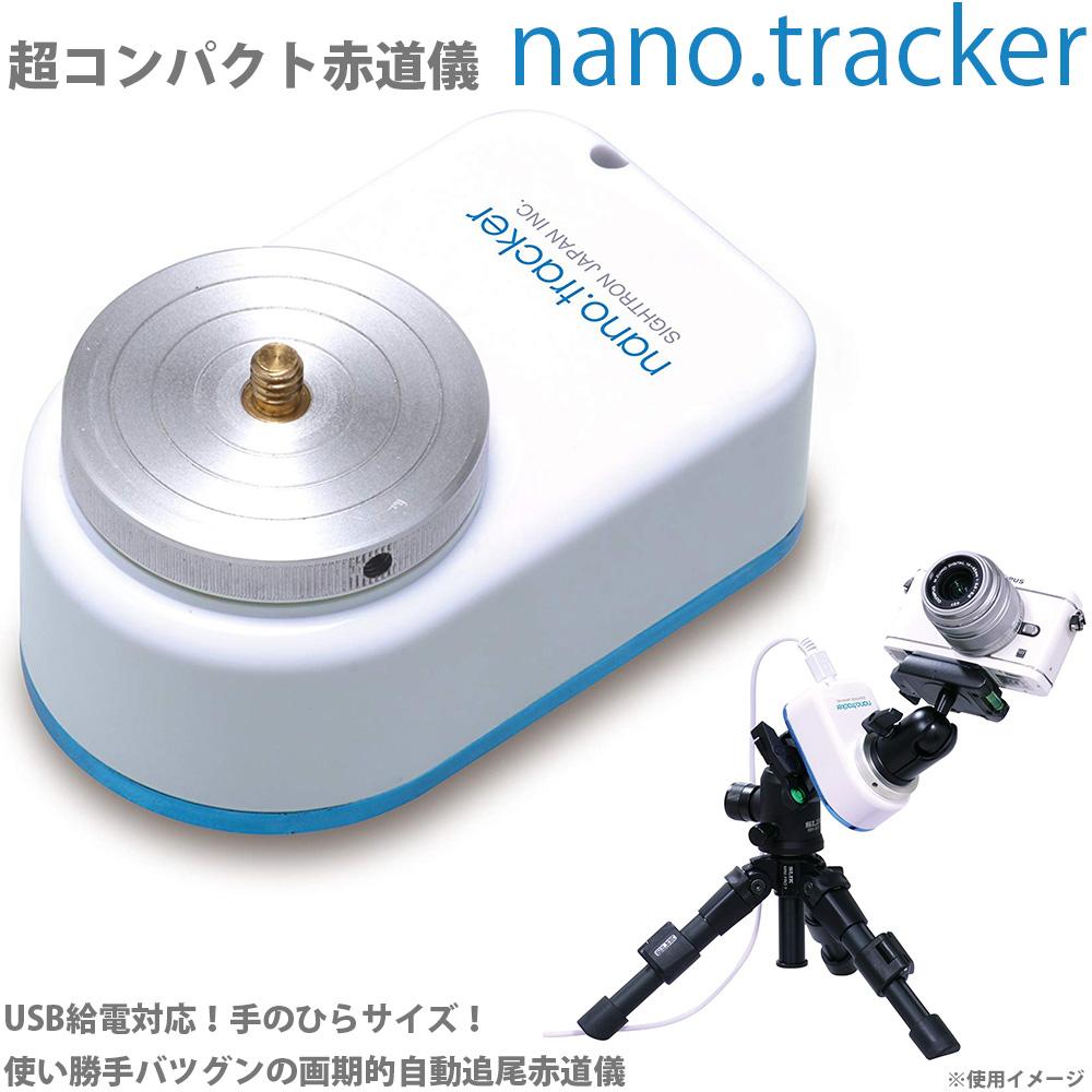 NEWナノトラッカー コンパクト 自動追尾 ポータブル赤道儀 天体写真 コンパクト赤道儀 ナノ・トラッカー 天体観測 ポタ赤 nano tracker