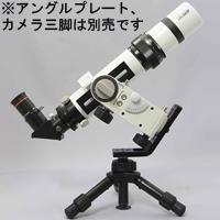 天体望遠鏡 天体向け望遠鏡セット ミニボーグ50FL SWセット 微動装置付属 フローライトレンズ 0250 BORG 月 惑星 星雲 星団 天体観測 ボーグ