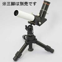 天体望遠鏡 天体向け望遠鏡セット ペンシルボーグ25 WH 6028 BORG 天体セット 小型軽量 天体望遠鏡 天体観測 ボーグ