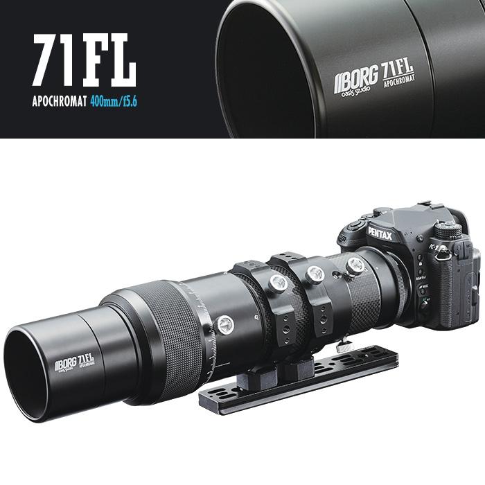 BORG71FL望遠レンズセットCH 6270 BORG