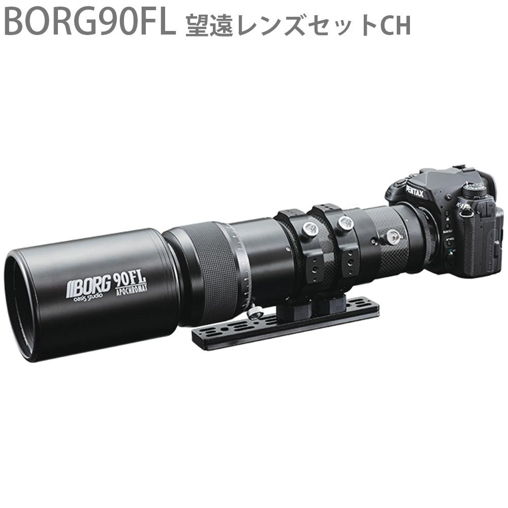 BORG90FL望遠レンズセットCH 6490 BORG 日本製 天体撮影 野鳥撮影 皆既日食 撮影セット 星景写真 アルカスイス対応 ビクセン規格アリミゾ互換