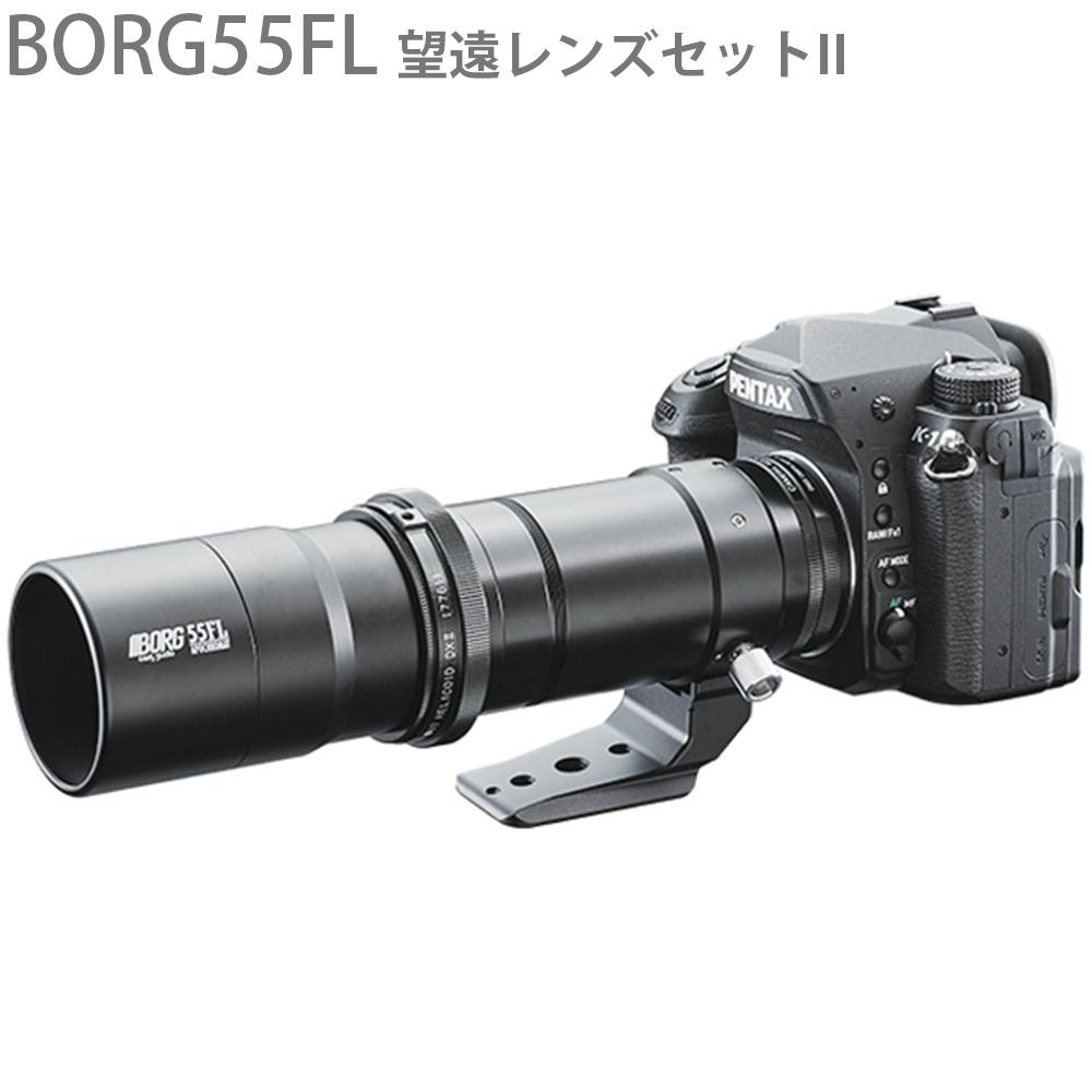BORG55FL 望遠レンズセットII 6256 BORG 天体観測 バードウォッチング 撮影 ボーグ 望遠 カメラ用品