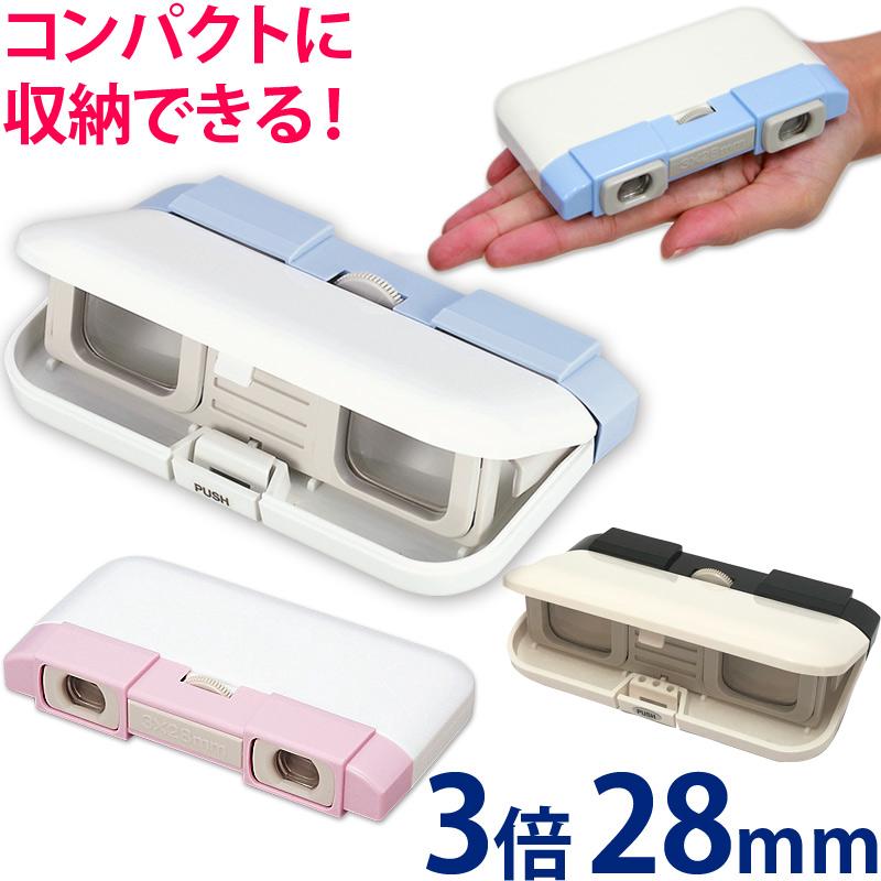 双眼鏡 オペラグラス BX-10 3倍 28mm コンサート ドーム コンサート ライブ スポーツ観戦用 池田レンズ