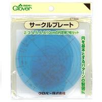 サークルプレート 57894 クロバー 手芸用品 裁縫 円形 テンプレート 型紙づくり クローバー 趣味 ホビー 手作り