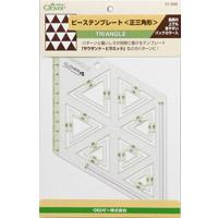 ピーステンプレート[正三角形] 57998 クロバー 手芸用品 パッチワーク テンプレート 型 裁縫 クローバー 趣味 ホビー 手作り