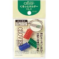 くるっとホルダー[L] 55332 クロバーあみ針キャップ 編み物 毛糸 棒針 あみ針 編み針 手芸 裁縫 ソーイング用品 洋裁 ハンドクラフト かぎ編み