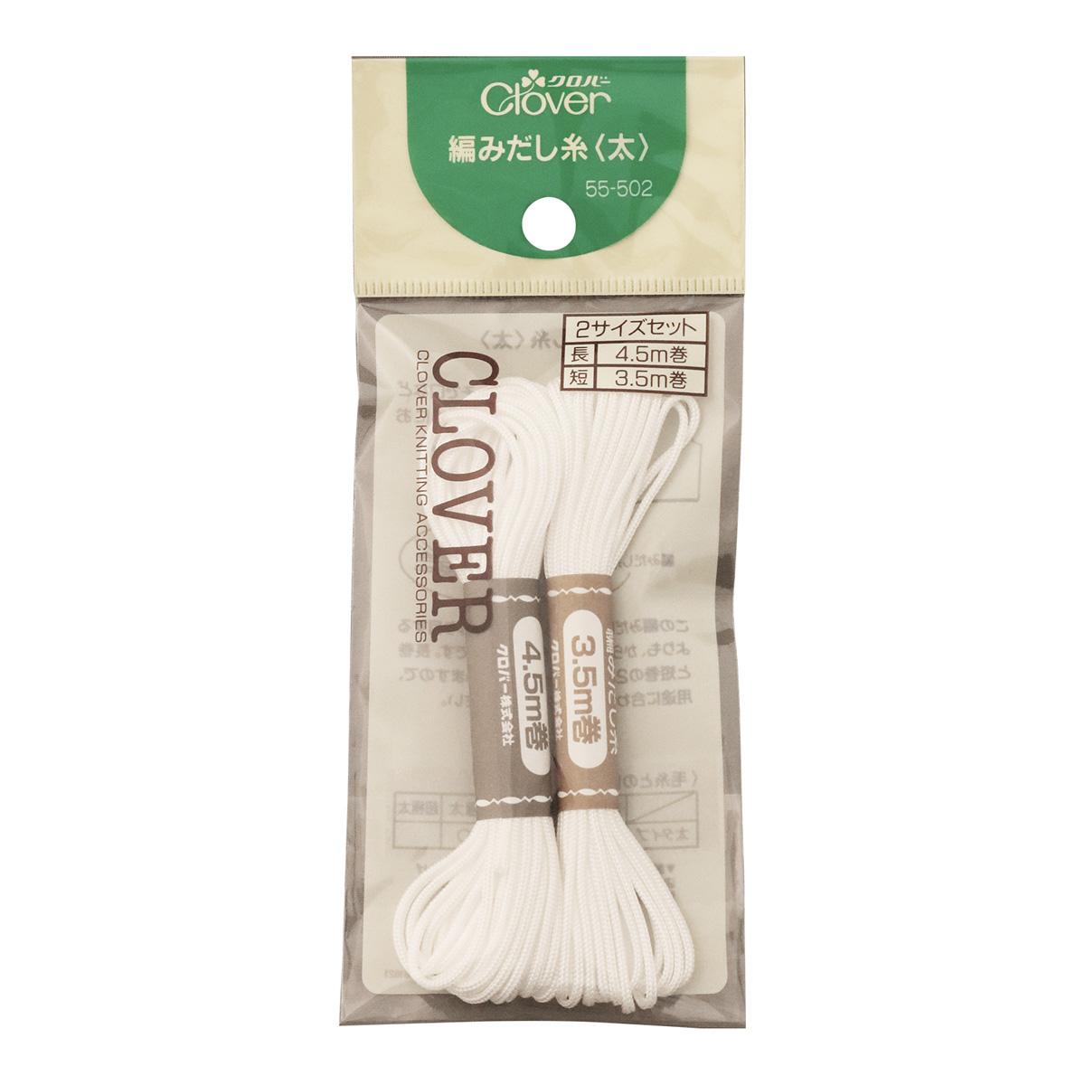 編みだし糸 太 55502 クロバー 編み物 毛糸 手芸 裁縫 ソーイング用品 洋裁 ハンドクラフト かぎ編み