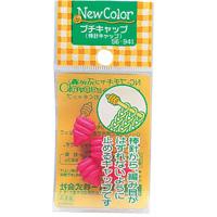 ニューカラー プチキャップ 56941 クロバー 編み物 毛糸 手芸 裁縫 ソーイング用品 洋裁 ハンドクラフト かぎ編み