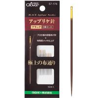 アップリケ針 ブラック[2種セット] 57176 クロバー 縫い針 ワッペン 手芸 裁縫 ソーイング用品 洋裁 ハンドクラフト