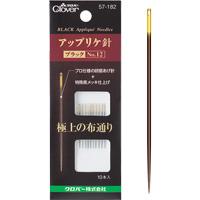 アップリケ針 ブラック[No.12] 57182 クロバー 縫い針 ワッペン 手芸 裁縫 ソーイング用品 洋裁 ハンドクラフト