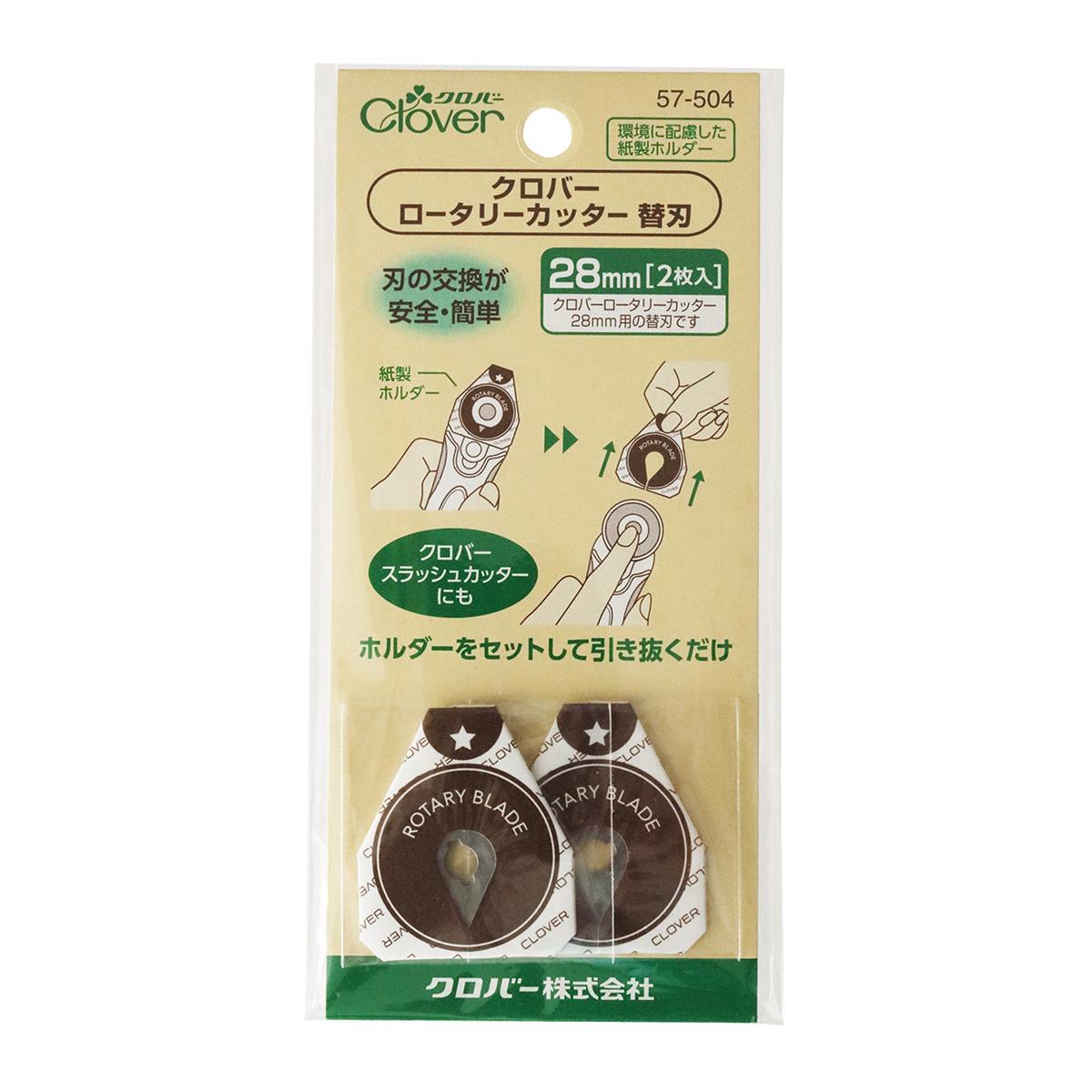 ロータリーカッター替刃28mm 57504 クロバー 手芸 裁縫 ソーイング用品 洋裁 ハンドクラフト