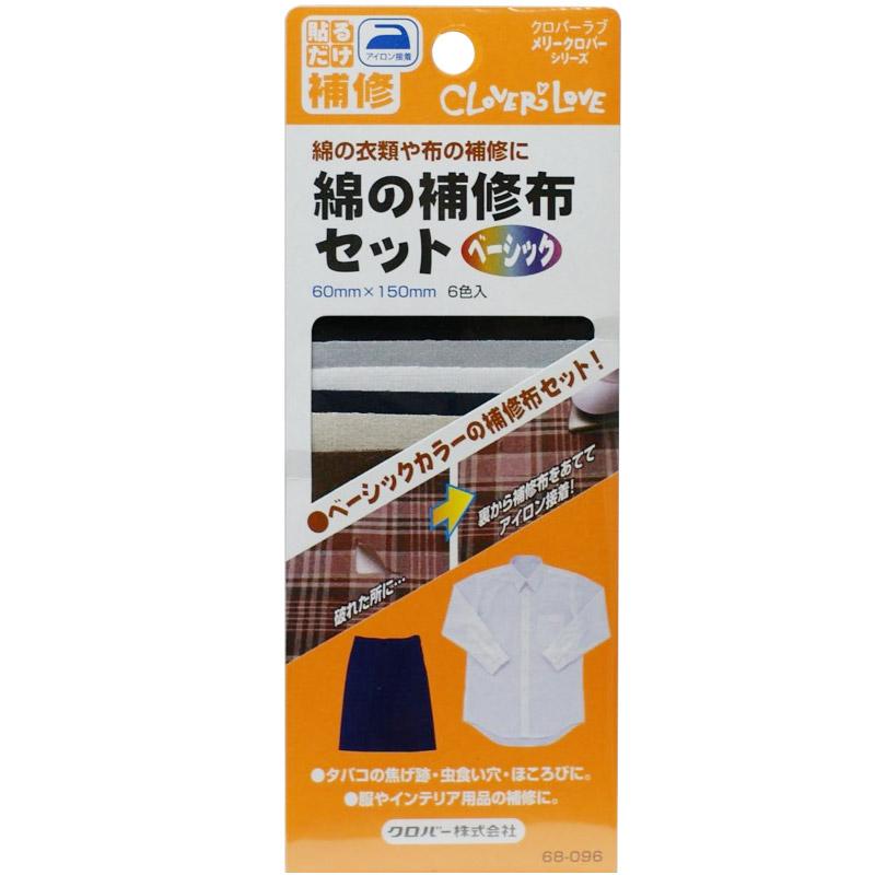 LM綿の補修布セット[ベーシック] クロバー 裁縫道具 アイロン接着 ソーイング用品 手芸 手作り ハンドメイド