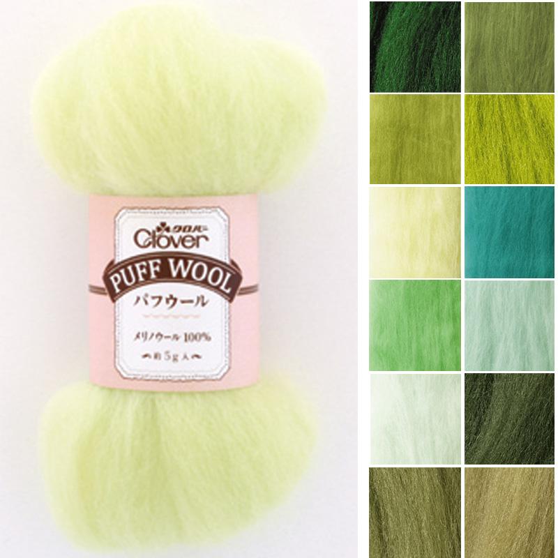 パフウール クロバー 羊毛 手芸 裁縫 ソーイング用品 洋裁 ハンドクラフト
