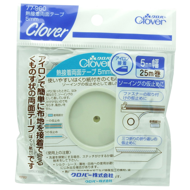 CL-熱接着両面テープ5mm幅 クロバー 接着剤 手芸 裁縫 ソーイング用品 洋裁 ハンドクラフト