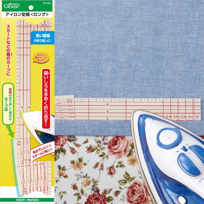 アイロン定規[ロング] 25059 Clover クロバー 手芸用品 裁縫 パッチワーク 定規 さし カット 製図 型紙作り しるし付け クローバー 趣味 ホビー 手作り