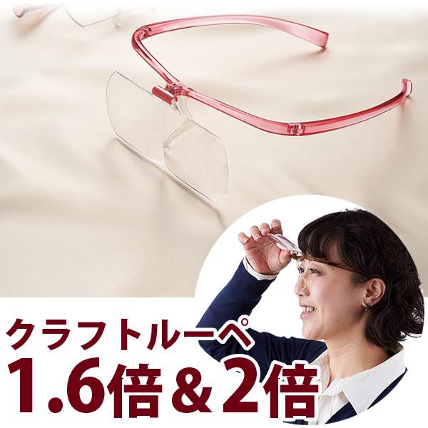 クラフトルーペ 1.6倍 2.0倍セット クロバー ローズピンク 手芸 拡大鏡 ルーペ 裁縫 ハンドメイド ソーイング 両手が使える メガネタイプ メガネ型ルーペ 眼鏡式ルーペ 双眼メガネルーペ