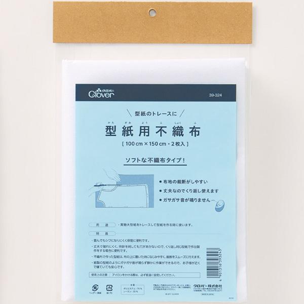 型紙用不織布 100cm×150cm 2枚入 39324 Clover 手芸 製図用品 型紙作り 裁縫 ソーイング 手作り ホビー クラフト