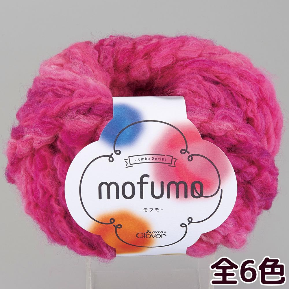 毛糸 モフモ(mofumo) 超超極太 150g 3個セット クロバー clover 極太 編物 黒 ジャンボ編み 手芸 編み物 まとめ買い おすすめ