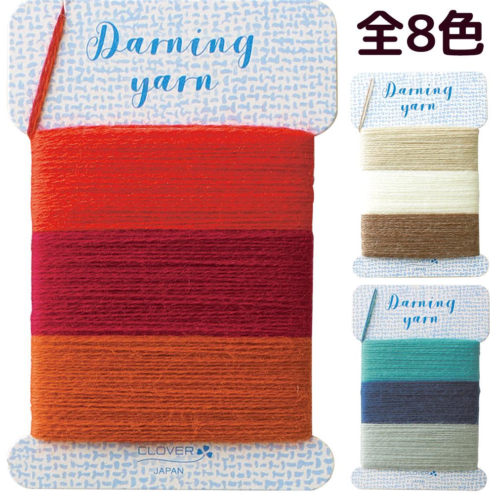 ダーニング糸 各約16m巻 クロバー clover 手芸 糸 裁縫 衣類 お直し ダーニング マッシュルーム