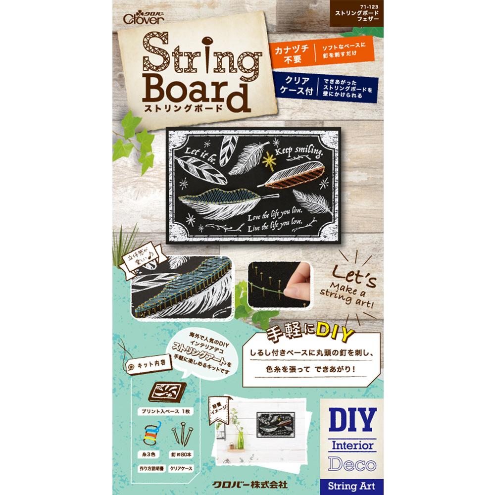 ストリングボード フェザー 71-123 クロバー clover 表札 手芸 クラフト キット DIY インテリア雑貨 おしゃれ