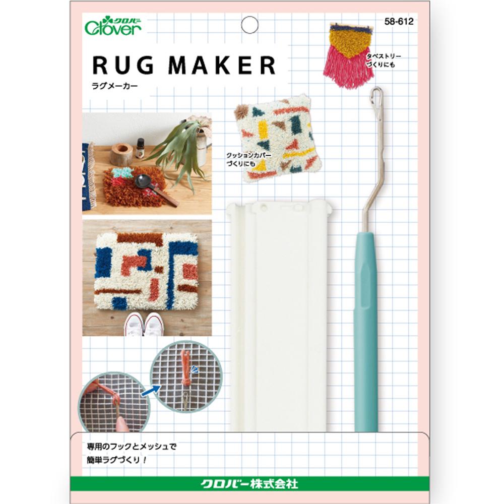 ラグメーカー 58-612 クロバー clover おすすめ クローバー 編み物 手芸用品