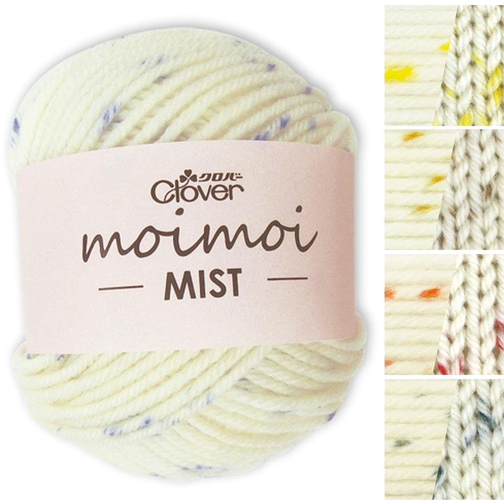 毛糸 モイモイ・ミスト 3個セット クロバー clover 編物 手芸 編み物 おすすめ