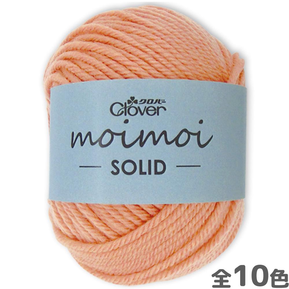 毛糸 モイモイ・ソリッド 3個セット クロバー clover 編物 手芸 編物 手芸 編み物 おすすめ