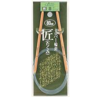 「匠」 輪針 長80cm 8号 50708 クロバー 編み物 手芸 輪針 輪編み 手あみ 手編み 手作り 趣味 クローバー