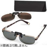 クリップオン 調光偏光サングラス G108-09 G108-15 carton 偏光グラス クリップサングラス ゴルフ UV カット