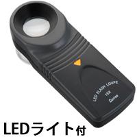 LED付携帯用拡大鏡 LEDフラッシュルーペ 15倍 21mm LEDライト付き 拡大鏡 虫眼鏡 虫眼鏡 ルーペ ガラスレンズ カートン光学
