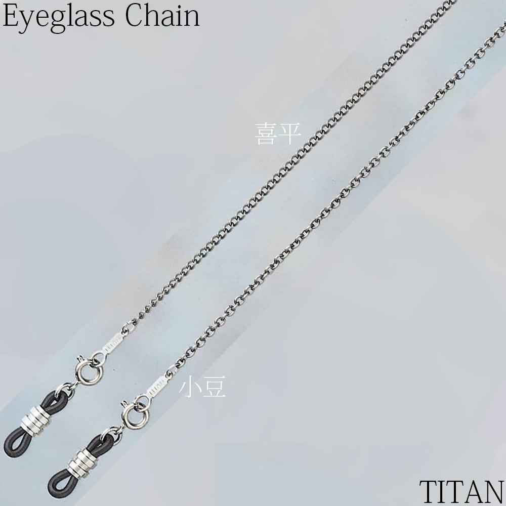 メガネチェーン TITAN レディース メンズ 男性用 女性用 カートン光学