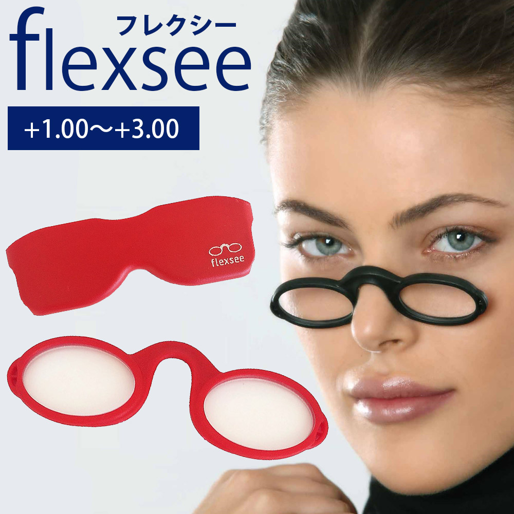 老眼鏡 女性 おしゃれ レディース 男性 携帯用 コンパクト 2.0 1.5 1.0 おすすめ リーディンググラス フレクシー 鼻メガネタイプ シニアグラス 可愛い