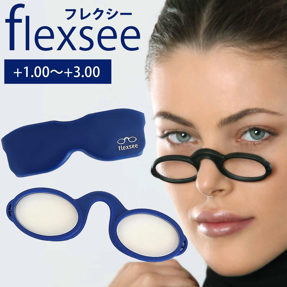 老眼鏡 女性 おしゃれ レディース 男性 携帯用 コンパクト 2.0 1.5 1.0 おすすめ リーディンググラス フレクシー 鼻メガネ 可愛い